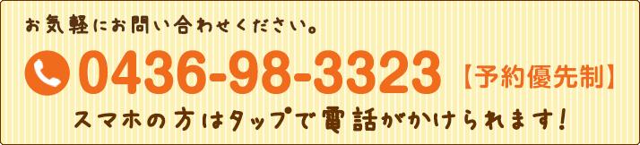 0436-98-3323