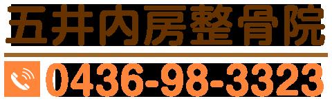 五井内房整骨院 0436-98-3323