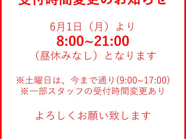 【重要】受付時間変更のおしらせ